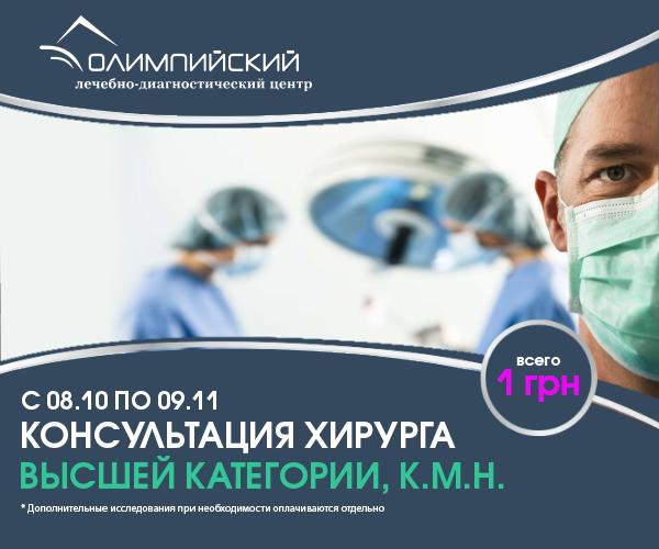 Акция! Консультация хирурга за 1 грн с 10 октября по 9 ноября