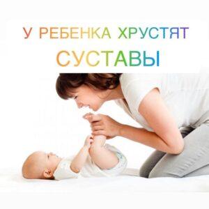 Почему хрустят суставы у ребенка?